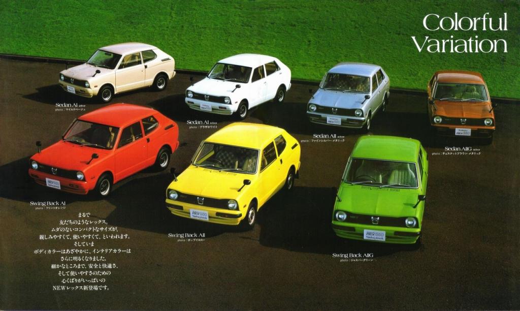 Subaru REX 600 1972-1981